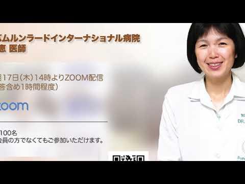 , title : 'タイで、いつうてる?コロナワクチン最新情報
