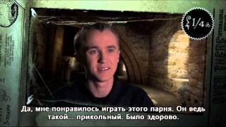 Том Фелтон, Гарри Поттер: Интервью актеров об игре, дополнительные материалы, видео бонусы