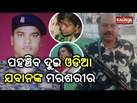 Pulwama Attack: Mortal remains of 2 saheed Odia CRPF jawans to arrive in Bhubaneswar | Kalinga TV