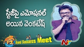 Venkatesh Emotional Speech At F2 Grand Success Meet || Varun Tej || Tamannah || NTV