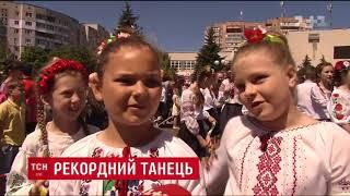 Україна це ти : Діти в Обухові встановили новий танцювальний рекорд