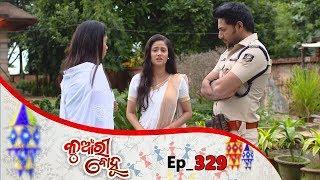 Kunwari Bohu   Full Ep 329   29th Oct 2019   Odia Serial – TarangTV