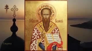Святитель Василий Великий, архиепископ Кесарии Каппадокийской (379)