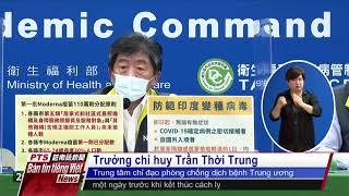 Đài PTS – bản tin tiếng Việt ngày 22 tháng 6 năm 2021