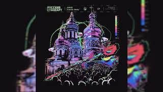 ЛАУД & Cream Soda   Русский Стандарт (Весь Альбом + Timecodes)
