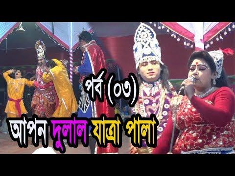 jatra pala Apon Dulal !! যাত্রা পালা আপন দুলাল !! পর্ব ০3 !! বাংলাদেশের সেরা দল !! Baul Tv Dhaka