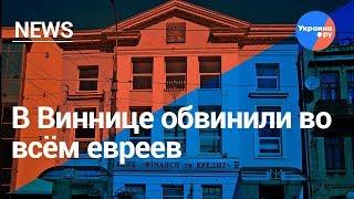 Скандал: евреев обвинили во всех бедах Украины