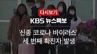[KBS 뉴스특보 다시보기] '신종 코로나 바이러스' 세 번째 확진자 발생 (26일 11:58~)