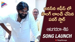 Pawan Kalyan Launches Yettaagayya Shiva Song | Aatagadharaa Siva Movie Songs