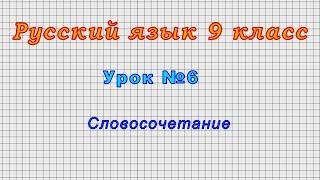 Русский язык 9 класс Урок 6