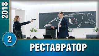 """ПРЕМЬЕРА 2018! """"Реставратор"""" (2 серия) Русские мелодрамы, новинки 2018"""