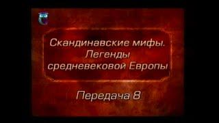 Мифы Европы. Передача 8. Путешествие Тора в Утгард. Рыбалка Тора