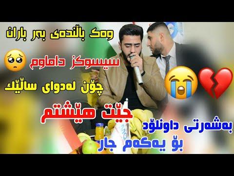 Ali ramazan danshtni kompanyay qaibashi trak1