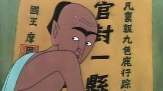 【宇哥】这部28年前的动画深刻的抨击了人性,看一次便忘不了《九色鹿》