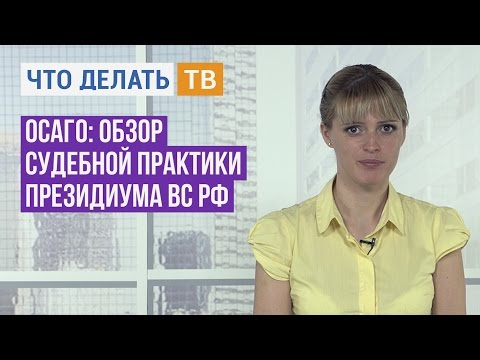 Юрист Live. ОСАГО: обзор судебной практики Президиума ВС РФ