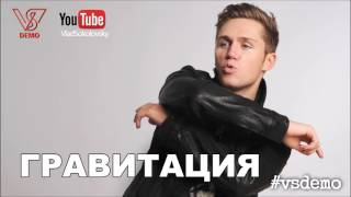 Влад Соколовский, #vsdemo (Влад Соколовский) feat D.Agafonov - Гравитация