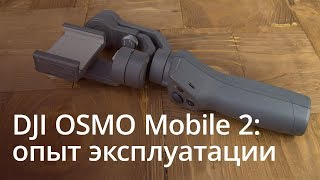 DJI OSMO Mobile 2: опыт эксплуатации