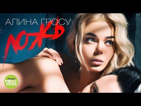 Алина Гросу - Ложь (Official Audio 2018)