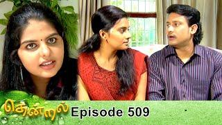 Thendral Episode 509, 09/07/2020 | #VikatanPrimeTime