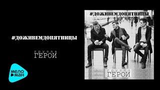 Герои - #ДоживемДоПятницы ( Official Audio 2016 )
