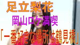 足立梨花、岡山ロケ満喫「一番好きな場所は鶴見橋」