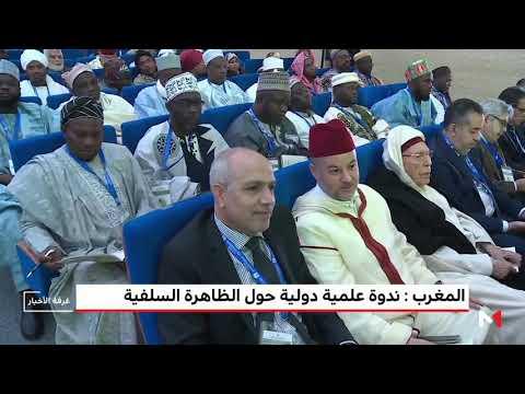 العرب اليوم - ندوة علمية دولية بشأن الظاهرة السلفية في المغرب