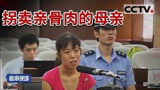 20110910 庭审现场 拐卖亲骨肉的母亲()