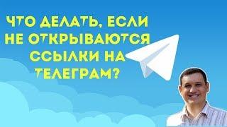Что делать, если не открывается ссылка на телеграм?