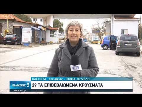 Κορονοϊός: 20 νεκροί, 48 νέα κρούσματα, 45 διαωληνωμένοι | 25/03/2020 | ΕΡΤ