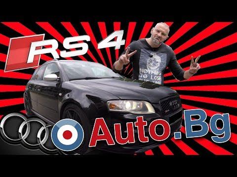 Audi RS4 - сила и мощност в едно