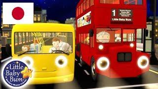 こどものうた | バスのうたパート7 | リトルベイビーバム | バスのうた | アニメシリーズ