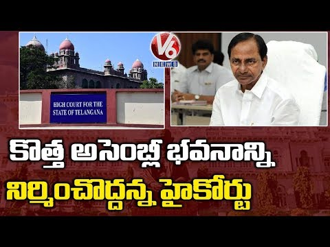Big Shock To KCR Govt, High Court Order No Need For New Assembly Building At Errum Manzil   V6 News