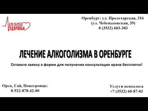 Иваново кодировка от алкоголя цены