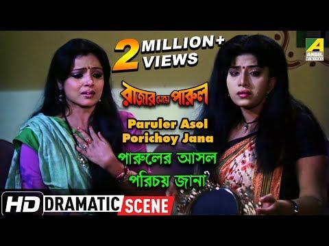 Paruler Asol Porichoy Jana | Dramatic Scene | Anju Ghosh | Papiya Adhikari