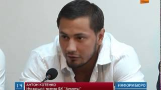 Алматинские баскетболисты заступились за своего тренера