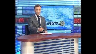 """Новости Новосибирска на канале """"НСК 49"""" // Эфир 28.07.17"""