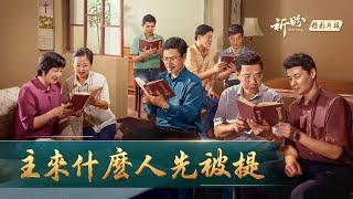 基督教電影《祈盼》精彩片段:主來,什麼人先被提?