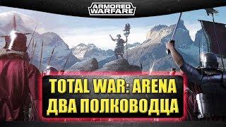 🔴Стрим Total War: Arena - Два великих полководца! [18.30]