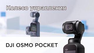 Osmo Pocket | Колесо управления