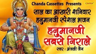 Mangalwar Special Bhajan    Popular Hanumanji Bhajan   Biggest Hit Bhajan