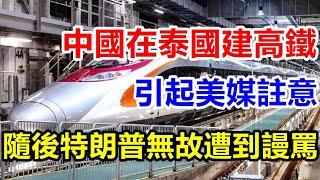 中国在泰国建高铁,引起美媒注意,随后特朗普遭到谩骂