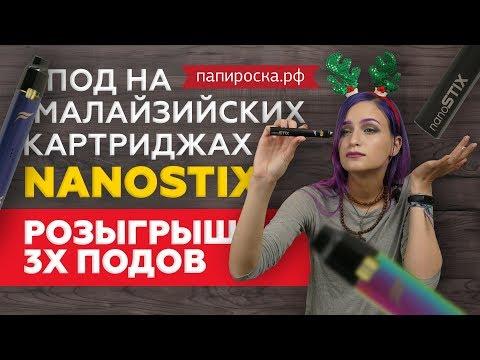 nanoSTIX FANTASI - аккумулятор - видео 1