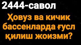 2444-савол: Ҳовуз ва кичик бассенларда ғусл қилиш жоизми? (Абдуллоҳ Зуфар Ҳафизаҳуллоҳ)