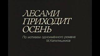 Лесами приходит осень (1989) / Художественный фильм