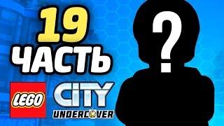LEGO City Undercover Прохождение - ЧАСТЬ 19 - ТАЙНА РАСКРЫТА!