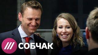 Интервью Собчак с Навальным. Полная версия