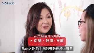 【🎧Jon Jon及Kovis突襲歌手🎤YouTube Rewind2017放榜+合唱7分鐘完全版!】
