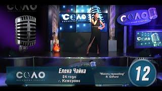 №12   Елена Чайка Уханова г  Кемерово 24 года Соло 1/8
