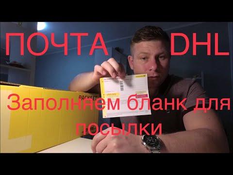 Почта DHL  Как правильно заполнить бланк для посылки в #Россию#Казахстан#ПочтаDHL#Германия#