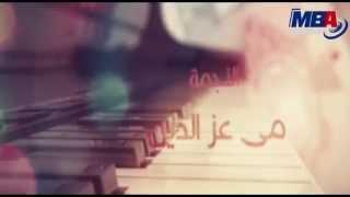 تحميل اغاني Halet Eshk Series Teeter / تيتر مسلسل حالة عشق MP3
